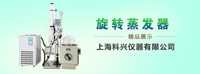 低温冷却液循环泵与旋转蒸发仪结合使用