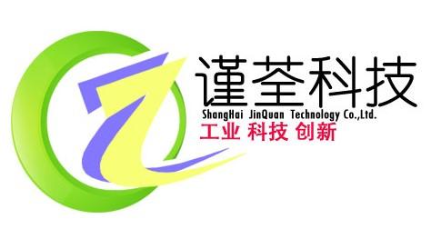 上海谨荃科技有限公司