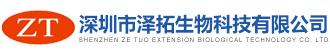 深圳市泽拓生物科技有限公司