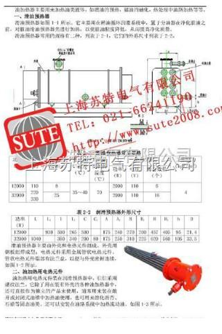 st1001插入式油电加热器