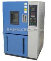 500L臭氧老化试验箱