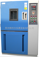 225L高低温试验箱