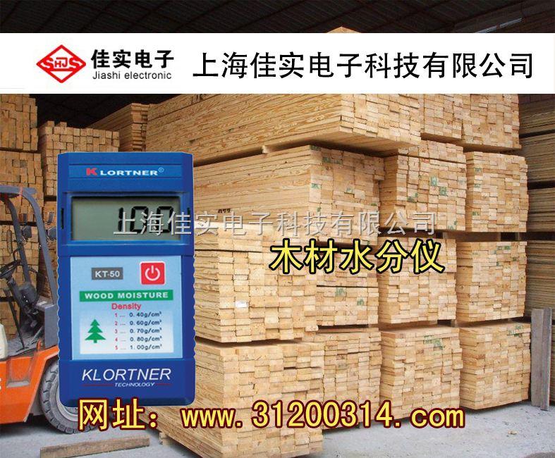 木材水分测定仪