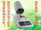 SFY-6<食品安全水分测定仪> 挂面、面粉快速水分测定仪