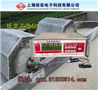 HYD-III纸浆浓度仪,浓度在线测量仪,在线浓度仪