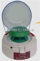 LX-400其林贝尔仪器/离心机/掌上型迷你离心机