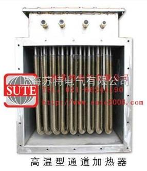 ST1082高温型通道加热器
