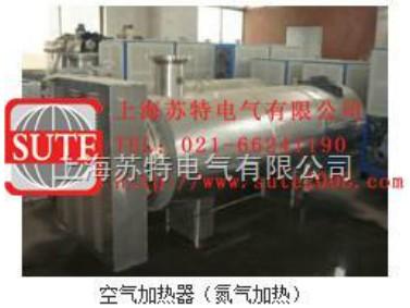 ST1004空气加热器(氮气加热)