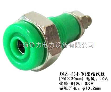 jxz-2(小体)型接线柱_化工机械设备_传热设备_加热器