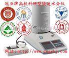 SFY-20A新型水煤浆水分检测仪(特价!)