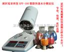 SFY-100《塑胶原理供应商》专用塑胶水分测定仪