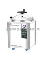 LDZX-30KBS上海申安医疗器械/手轮型30立升不锈钢立式压力蒸汽灭菌器