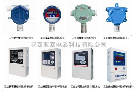 燃气报警器>气体浓度泄漏探测器>固定式