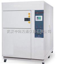 WDC(J)西安三箱式高低温冲击试验箱