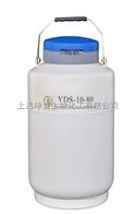 YDS-10-80金凤液氮罐/YDS-10-80