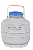 YDS-12-90金凤液氮罐/YDS-12-90