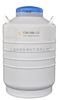 YDS-50B-125金凤液氮罐/YDS-50B-125