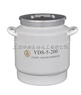 YDS-5-200金凤液氮罐/YDS-5-200