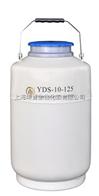 YDS-10-125金鳳液氮罐/YDS-10-125