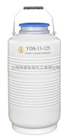 YDS-13-125金凤液氮罐/YDS-13-125