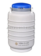 YDS-15-125金凤液氮罐/YDS-15-125
