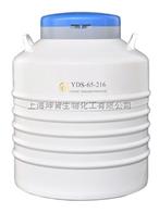 YDS-65-216金凤液氮罐/YDS-65-216