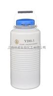 YDH-3金凤液氮罐/YDH-3