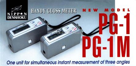 手持式光泽计 PG-1 PG-1M