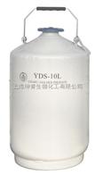 YDS-10L金鳳液氮罐/YDS-10L