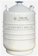 YDS-20L金凤液氮罐/YDS-20L