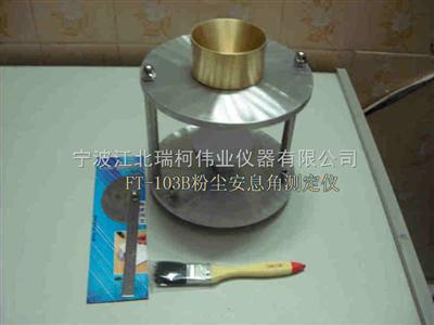 粉塵安息角測定儀,安息角儀(注入限定底面法),測定儀原理