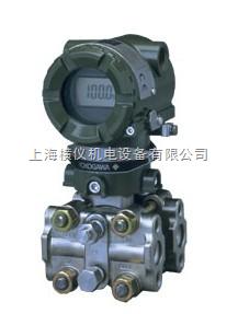 EJA120A横河微差压变送器