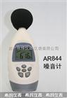 AR844AR844香港希玛数字噪音计AR844