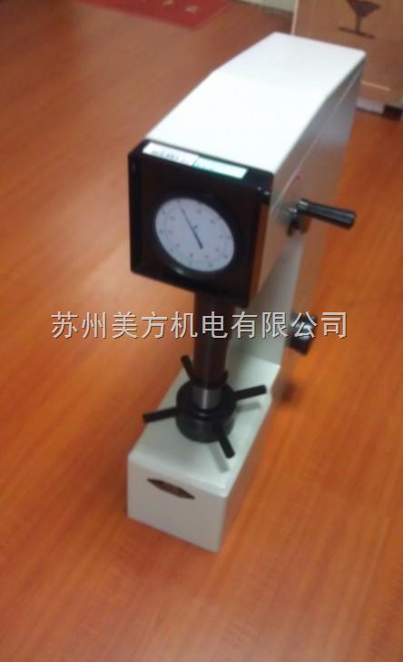 HR-150A蘇州硬度計HR-150A