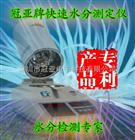 SFY-6国内Z专业的马铃薯雪花全粉(双实验)水份仪