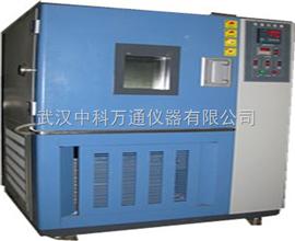 GDW-010大型高低温试验箱生产厂家