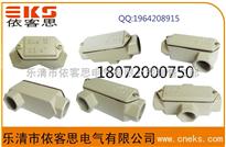 DN20 G1/2防爆穿线盒 G3/4(DN25)防爆过线盒 弯头弯通 元宝 三通