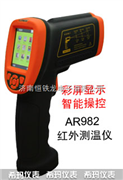 AR982智能测温仪AR982智能测温仪