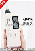 AR63A便携式测振仪AR63A便携式测振仪