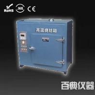 151-4C高温烧结箱生产厂家