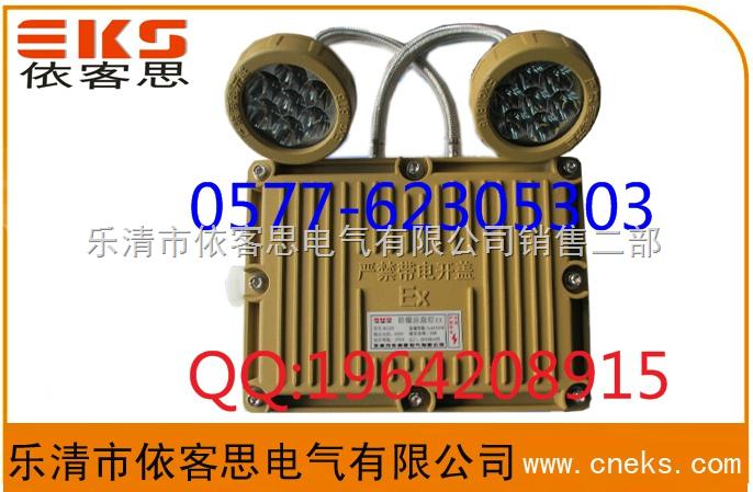 防爆应急灯,卖双头BAJ52防爆应急灯,20w/LED应急灯(方形)