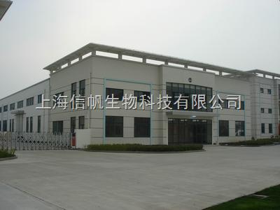 上海信帆实验室生化中心代做实验项目