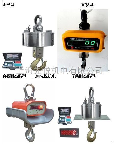 沛县电子称(厂家)起重机/钢材市场适用电子吊钩秤