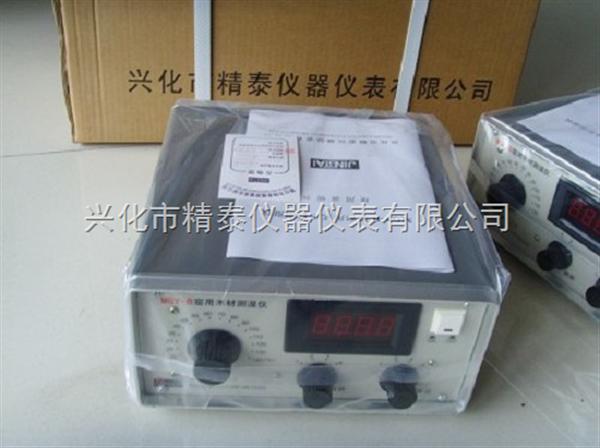 木材干燥窑水分仪 窑用水分仪,水分测量仪