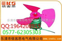 BF电力变压器风扇220v/380V IP54 WF1,依客思打造