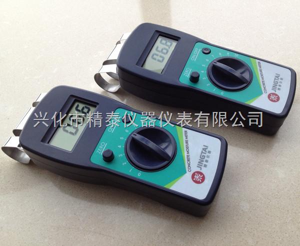 混凝土水分检测仪 混凝土水分测定仪
