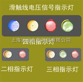 上海滑觸線指示燈(TB-HCXD-abc)廠家