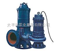 WQ43-13-3太平洋潜水泵,100QW100-25-11潜水泵