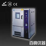 GDW(J)—010高低温试验箱