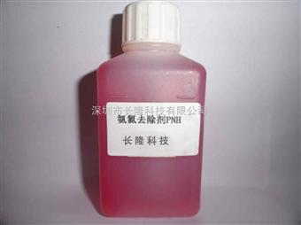 工业级东莞水处理氨氮去除剂价格